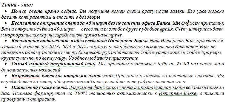 открытие счета в банке Открытие (Точка)